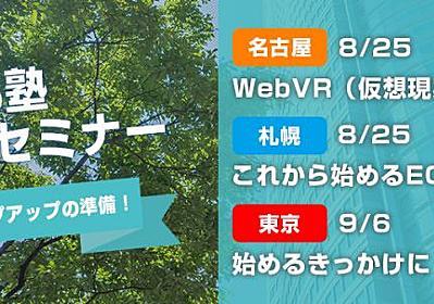 名古屋で開催!【WebVR】について学べるセミナー開催!!