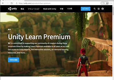 "「Unity」の有料学習リソース""Unity Learn Premium""がすべてのユーザーに無償開放 - 窓の杜"