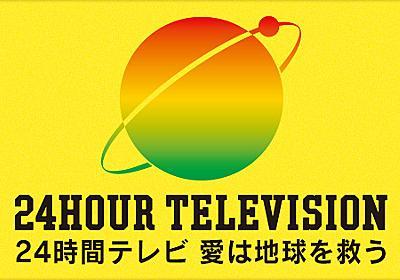 24時間テレビの寄付金と番組制作費に関するデマ - はてな村定点観測所