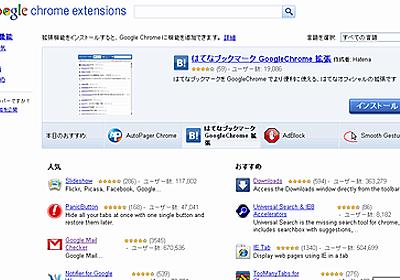 """迷った時に!Google Chromeが便利になる5つの""""定番""""拡張機能 - はてなニュース"""