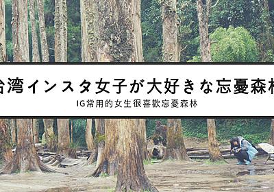 台湾インスタ女子が大好きな自然観光地『忘憂森林』へ行ってみた - 僕と台湾と時々中国語