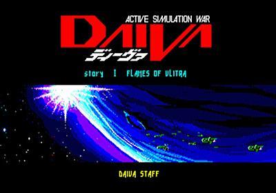 30年以上前に発売された『DAIVA』シリーズがパッケージで復刻。複数のプラットフォームで異なる物語が描かれたSFゲーム意欲作