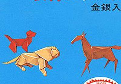 ありがとう 折り紙のダイヨ - Togetter