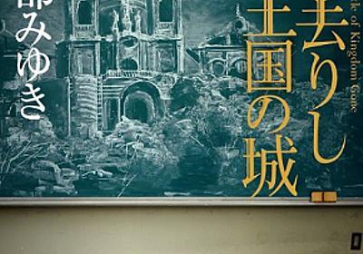 「アナ雪」の黒板アートで大ヒットした女子高生、宮部みゆき最新作のカバーデザインを担当!! - ねとらぼ