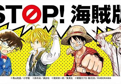 #STOP海賊版 出版社横断キャンペーン開始、マンガ図書館Zも新プロジェクトスタート   TechWave(テックウェーブ)