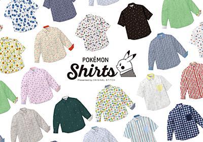 Pokémon Shirts | Shirts customized with your favorite Pokémon