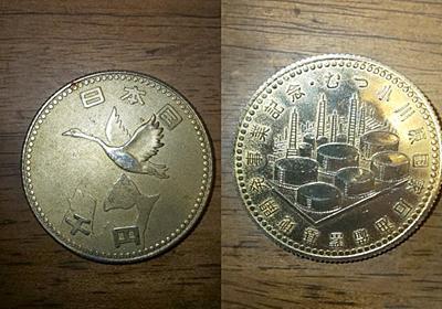記念硬貨?メダル?偽造? 謎の「むつ小川原国家石油備蓄基地」コインを探る : J-CASTニュース