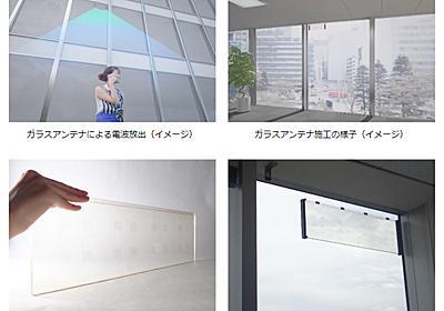 ドコモとAGCが「窓の基地局化」に成功 室内側から貼り付けできるガラスアンテナを共同開発 - ITmedia Mobile