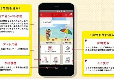 ゆうパック、アプリを使えば180円も割引になる「ゆうパックスマホ割」開始 - デザインってオモシロイ -MdN Design Interactive-