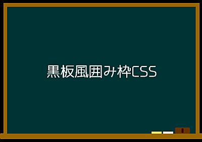 黒板風囲み枠CSSでブログの解説記事をまとめよう - Hatena Blog Theme Custom