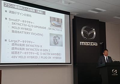 マツダ、直6エンジンや縦置きアーキテクチャへの投資を中期経営方針に明記 - Car Watch