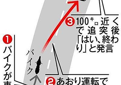 あおり運転、100キロ近くで追突か 逮捕の警備員、きょうにも殺人罪で起訴へ(1/2ページ) - 産経WEST