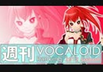 週刊VOCALOIDランキング #254