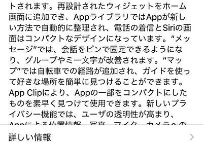 「iOS 14」アップデートに注意 未対応アプリは「正常に動作しない可能性」も (1/2) - ねとらぼ