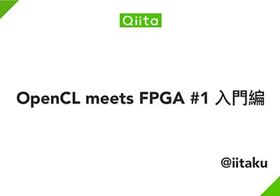 OpenCL meets FPGA #1 入門編 - Qiita