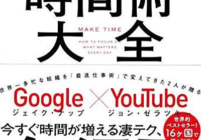 Amazon.co.jp: 時間術大全 人生が本当に変わる「87の時間ワザ」: ジェイク・ナップ, ジョン・ゼラツキー, HASH(0x666f780): Books