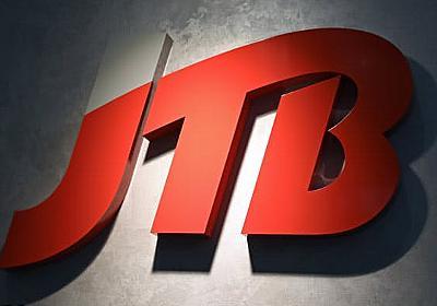 新型コロナ:JTB、冬のボーナスゼロに 社員1万3000人対象  :日本経済新聞