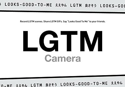 新サービス「LGTM Camera」をはてラボにリリースしました! - Hatelabo Developer Blog