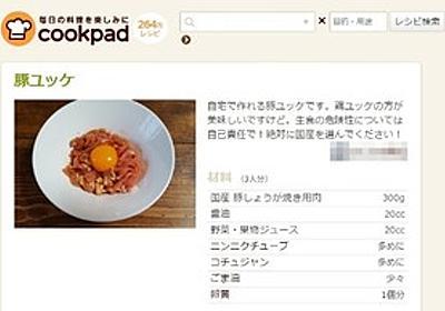 痛いニュース(ノ∀`) : クックパッドユーザー「豚肉は細かく切れば生でもOK」 生食レシピ投稿が物議 - ライブドアブログ
