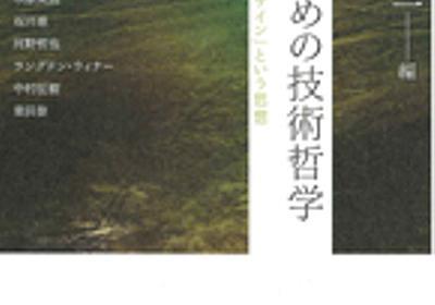 共生のための技術哲学 「ユニバーサルデザイン」という思想  - 村田純一 編 未來社