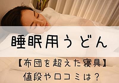 【布団を超えた寝具】睡眠用うどんの値段や口コミは?悟空のきもちより販売 - coco's ブログ