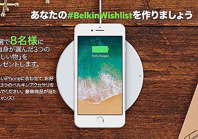 【キャンペーン】ベルキンのiPhoneアクセサリから「欲しいもの」3つが当たる、 #BelkinWishlist キャンペーン - iをありがとう