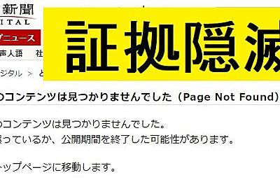 【加計学園問題】朝日新聞、2015年2月25日の首相動静を削除 | netgeek