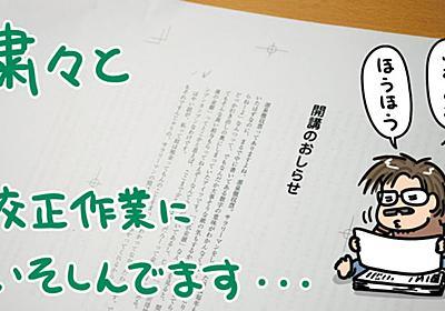 新刊『令和改訂版 フリーランスを代表して 申告と節税について教わってきました。』の追い込み作業中です | oiio.jp
