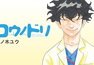 コウノドリ - 鈴ノ木 ユウ / TRACK14 風疹(1) | コミックDAYS