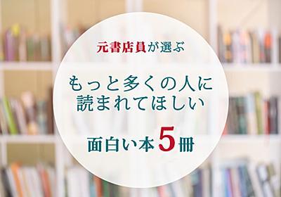 元書店員が選ぶ「もっと多くの人に読まれてほしい面白い本」5選 - それどこ