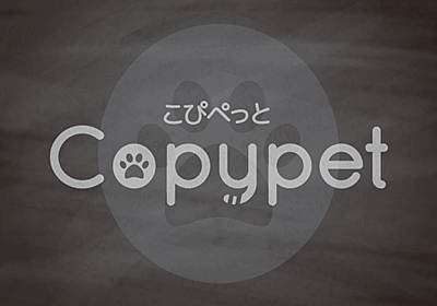 copypet.jp|パーツで探す、web制作に使えるコピペサイト。