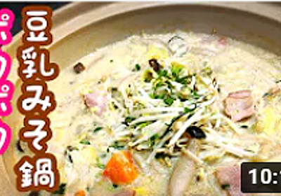 ■豆乳みそ鍋:鍋レシピ - ~某外資系ホテル料理長のブログ~