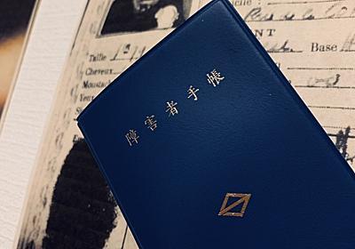 手帳 - 関内関外日記