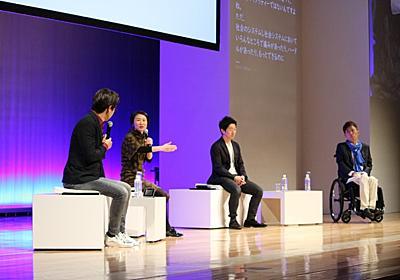 精神疾患の人はユニークで個性的--バイアスをなくした日本がたどり着く未来 - ログミー[o_O]