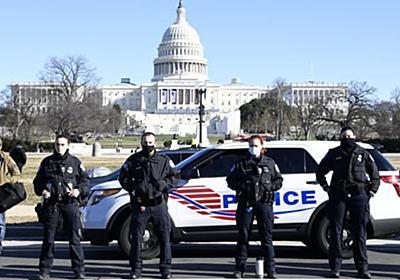 米議会襲撃、事前に計画の可能性 ペロシ下院議長狙うとメッセージ | 共同通信