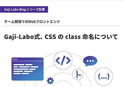 Gaji-Labo式、CSS の class 命名について ++ Gaji-Laboブログ