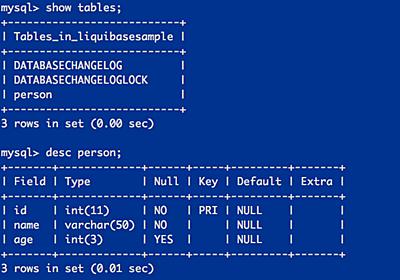 自動的にデータベースを移行!?「LiquiBase」 | infoScoop開発者ブログ