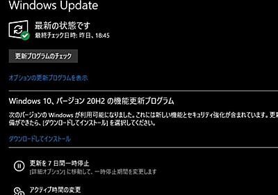 「Windows 10 October 2020 Update」が一般公開 ~年2回の大規模アップデート - 窓の杜