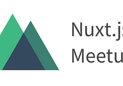 NuxtMeetUp#6 - connpass