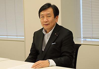 「皆が弱者なのだから皆で支え合うしかない」 枝野幸男・立憲民主党代表に聞く「日本の現実」【J-CAST単独インタビュー】: J-CAST ニュース【全文表示】