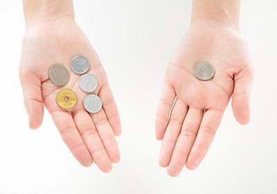 借金をする前に知ってほしい5つのこと - めざし女の処方箋