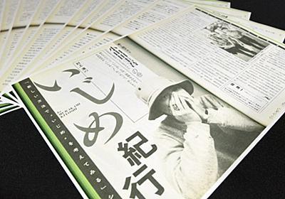 「理解に苦しむ」 小山田圭吾さん「いじめ」発言で障害者団体声明 | 毎日新聞