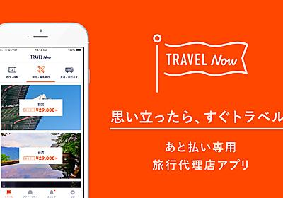 今、金欠でもハワイに行ける!? 旅行代金を「ツケで払う」アプリ始動 (1/2) - ITmedia ビジネスオンライン