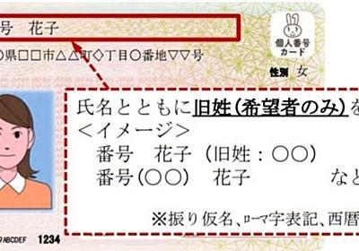 マイナンバー、旧姓併記のシステム改修に「100億円」⇒「夫婦別姓を認めれば解決するのに」と批判の声 | HuffPost Japan