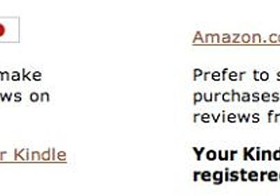 日米Kindleアカウントを結合しても購入ストアは自由に切り替えできます - ITmedia eBook USER