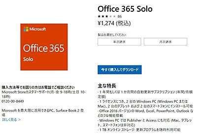 家庭向け「Office 365」、10月2日から無制限インストール、同時に5サインイン可能に - ITmedia NEWS