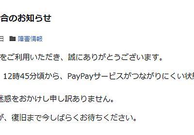 PayPayで障害 20%還元初日 利用者集中が原因か - ITmedia NEWS