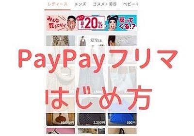 PayPayフリマ(ペイペイフリマ)500円オフクーポンと最大20%相当還元キャンペーン使って、初めての登録(ダウンロード・インストール)&購入方法の紹介 - 笑顔がいいね♪