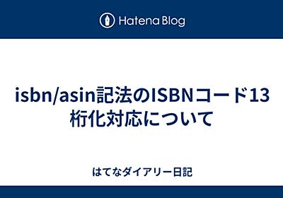 isbn/asin記法のISBNコード13桁化対応について - はてなダイアリー日記