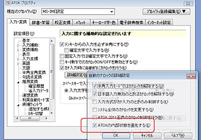 [日本語入力] ATOK 2012 for Windowsの「かな入力」問題 - itouhiroメモ